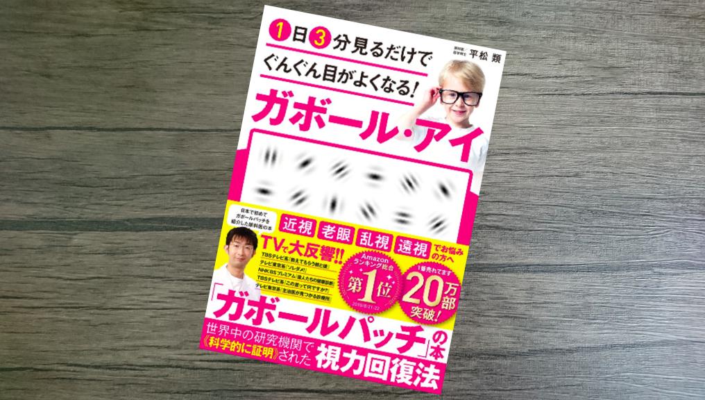 アイ 効果 ガボール 視力の回復だけではない! 話題の「ガボール・アイ」が持つ、働く人の嬉しい効果とは?
